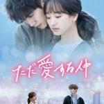 2PMジュノ初主演ドラマ『ただ愛する仲』DVD発売決定!!