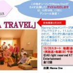 <DATV> バラエティ「 WANNA TRAVEL 」   Wanna Oneが済州島へ,4つの家に分かれてミッションに挑戦!