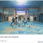 防弾少年団「FAKE LOVE」MV、再生回数3億回突破…韓国歌手として最多3億回MV保有