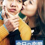 <KBS World>映画「今日の恋愛」イ・スンギ&ムン・チェウォン、イ・ソジン出演!本当の恋愛に向き合えない男女のリアルなラブロマンス!