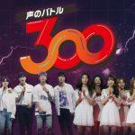 【Mnet】iKON ら出演バラエティ「声のバトル 300」11 月日本初放送スタート!