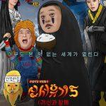 「新西遊記5」、ピオ(Block B)ゲスト出演で今晩スタート! 3つの見どころ公開