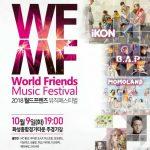 <トレンドブログ>「iKON」、「B.A.P」、「MOMOLAND」らが出演!「WFMF」が華城で開催決定!