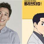 <トレンドブログ>俳優キム・レウォン、人気ウェブ漫画が原作の映画「Long Live the King」の主人公に!