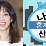 <トレンドブログ>女優チョン・リョウォン、「私は一人で暮らす」に出演決定!私生活に視線集中!