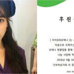 <トレンドブログ>歌手IU、デビュー10周年を迎え、ファンクラブと連名で1億ウォンを寄付する!