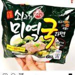 <トレンドブログ>【韓国土産】次回渡韓で買うもの★ソコギワカメスープラーメン!!食べたーい!!