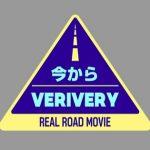 VIXXの弟分、7 人組新人ボーイズグループ VERIVERY のリアリティ番組 「 今から VERIVERY」 Mnet Smart で9月 21 日より日韓同時配信!!