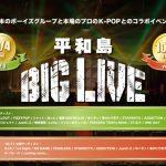 日韓合同ライブ『平和島BIG LIVE Vol.3』開催決定!日本からは、SELLOUTやFIZZYPOPをはじめとする総勢10組以上、韓国からはROMEOが出演!