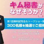 【Mnet】パク・ソジュン主演ドラマイベントに人気お笑いコンビ ガリットチュウが登場!!