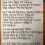 "【全文】""北野武SNS騒動""JU-NE(iKON)、直筆文章で改めて謝罪"