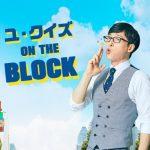 韓国の国民的 MC ユ・ジェソク出演! 賞金 100 万ウォンをかけた即席街頭クイズショー! 「ユ・クイズ ON THE BLOCK」 11 月 30 日 日本初放送スタート!!