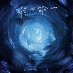 「VIXX」レオ、10月2日新曲リリース…Hanhaeがフィーチャリング参加