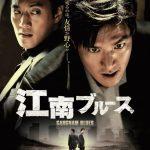 <KBS World>映画「江南ブルース」イ・ミンホ×キム・レウォン主演!2人の男の欲望と義理、裏切りを描くクライム・アクション!