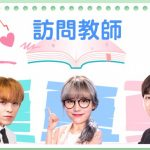 【Mnet】SEVENTEENら出演「訪問教師」11 月日本初放送決定!!