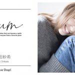 【情報】柴田紗希が、ライブコマース「Live Shop!」で新チャンネル「usum」を開設。9月18日21時から韓国買い付けアイテムなどを販売