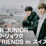 U-NEXT、『SUPER JUNIORイトゥク・リョウク THE FRIENDS in スイス』を見放題で独占配信開始!