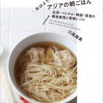 アジア人気エリアの「朝ごはん」が、自宅でも楽しめる!台湾・ベトナム・韓国・香港の朝食事情と再現レシピ約100点を掲載!!