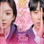 「魔女の法廷」DVD-SET1好評発売&レンタル中、DVD-SET2 10月2日発売!チョン・リョウォンのキュートな魅力が爆発!DVD-SET2特典映像動画一部公開!!