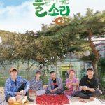 2PM チャンソン出演「草をかじる音」秋編のポスター公開…田舎の生活に溶け込んだ姿に注目