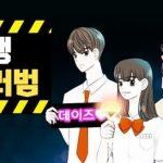 BIGBANG、防弾、EXO…K-POPファンを主人公にしたウェブ漫画「現生テロ犯」公開
