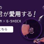 【情報】K-POPスターにも愛用者の多い、カスタムG-SHOCK専門店「CROWNCROWN」は、世界135ヶ国に販売実績のある海外ECモール「ZENMARKETPLACE」で海外販売をスタートしました。