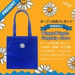 韓国ファッションブランド「wiggle wiggle(ウィグル ウィグル)」ラフォーレ原宿1.5FにFlagship store!豪華ノベルティプレゼント!