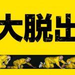 シンドン(SUPER JUNIOR)、P.O(Block B)出演の密室謎解き脱出ゲームバラエティ!  「大脱出」 12 月 17 日 日本初放送スタート!!