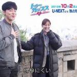 チョ・ジョンソク、イ・ヘリ(Girl's Day)に甘えられ、撮影終了しても「帰りたくない」!「トゥー・カップス~ただいま恋が憑依中 !?~」DVD-SET1 メイキング映像先行公開!