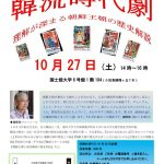 【情報】10月の康熙奉(カン・ヒボン)講演会のご案内