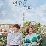 ドラマ「時間が止まるその時」、俳優兼歌手キム・ヒョンジュン(リダ)&俳優アン・ジヒョンのメインポスター公開