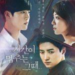 俳優兼歌手キム・ヒョンジュン(リダ)、アン・ジヒョン、イム・ギョジン、ドラマ「時間が止まるその時」のポスター公開…すれ違い合う視線