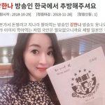 """""""韓国芸能人99%が整形発言""""のカン・ハンナ、韓国からの追放を求める国民請願まで"""