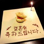 <トレンドブログ>【韓国グルメ】 ミシュランソウル★獲得の「ミングルス」でお祝いディナー