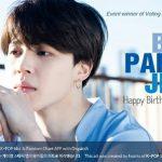 <トレンドブログ>「防弾少年団」ジミン、K-POPファンアプリの誕生日投票で1位に!スペシャルなプレゼントが贈られる♪