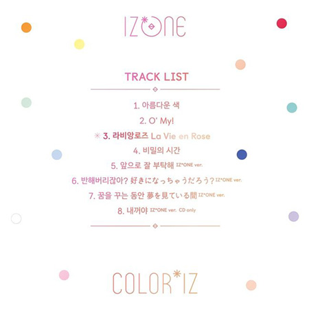 「IZ*ONE」、デビュータイトル曲は「La Vie en Rose」! =アルバムトラックリストを公開。