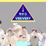 【Mnet】VIXXの弟分VERIVERYのリアリティ番組「今からVERIVERY」12月日本初放送!