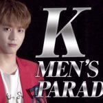 【MYNAME】イケメンしか出演できない MYNAMEセヨンのレギュラー番組 『K MEN'S PARADISE』 毎週日曜日19:00~ dTVひかりTVチャンネル+にて配信中!