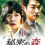 韓国を代表する二大俳優チョ・スンウ×ぺ・ドゥナ主演の大ヒットサスペンス・スリラー「秘密の森~深い闇の向こうに~」DVDが全国でレンタル開始!