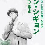 ソン・シギョン 12 月に新アルバム「君がいるよ」を提げてコンサート開催決定!