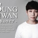 SUNGHWAN LIVE 2018 冬のライブ開催のお知らせ