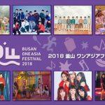 <DATV>日本初放送決定!EXO、Wanna Oneら出演「2018 釜山ワンアジアフェスティバル」