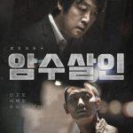 チュ・ジフン主演映画「暗数殺人」、公開3日で観客100万人突破