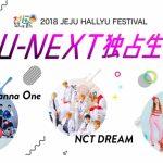 Wanna One、NCT DREAMなど豪華K-POPアーティスト25組が出演!韓国最大級のK-POPフェス『2018 JEJU  HALLYU FESTIVAL』を11月4日に日本独占生中継!