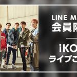 LINE MUSIC、BIGBANGの系譜を継ぐ7人組ボーイズグループ「iKONとのスペシャル企画『iKON JAPAN TOUR 2018』に会員20組40名を無料招待