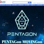 多国籍ボーイズグループ「PENTAGON」韓国デビュー2周年記念イベントを日本で開催!Qoo10で「PENTAGon MOVINGon」チケット先行販売