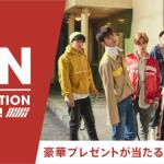 「バイトル」×「iKON JAPAN TOUR 2018」タイアップキャンペーン『オフィシャルハイタッチ見送り』ご招待券やライブチケットなど豪華特典がもらえる!10月19日(金)より受付開始