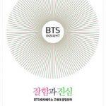 防弾少年団、BTSはどのように世界を魅了したか…新刊発刊「BTS Insight, 잘함과 진심」