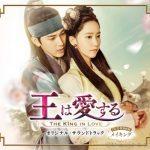 イム・シワン×ユナ(少女時代)主演の韓国ドラマ『王は愛する』オリジナル・サウンドトラック日本盤のリリースを記念して、衣装展の開催が決定!