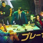 ソン・スンホン、クリスタル(f(x))出演作!「プレーヤー(原題)」12月 日本初放送決定!!詐欺師、ドライバー、ハッカー、ファイターたちによる愉快&痛快な復讐劇!